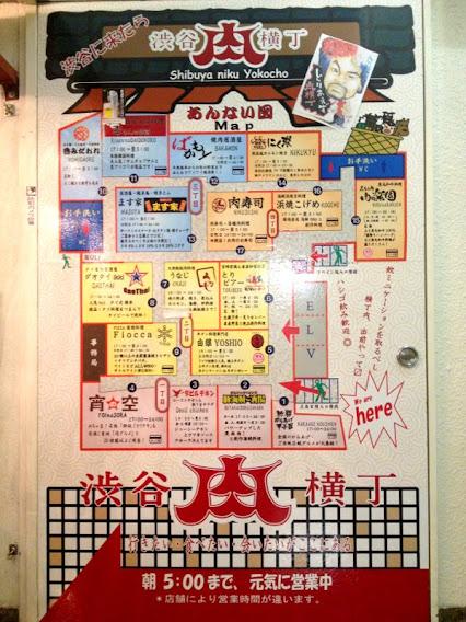 渋谷肉横町