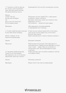 "Песня ""Служба не простая"". Музыка Г. Струве: ноты"