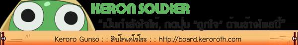 [ประกาศผล] [Keron Soldier Events] กิจกรรมที่ 4: แยกแยะเอกสารชาวเคโรน 6untitled-3