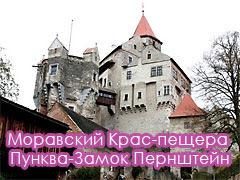 Моравский Крас-пещера Пунква-Замок Пернштейн