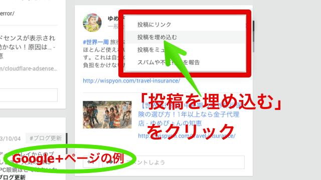 Google+ページ投稿を埋め込む方法