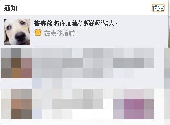 FB帳號安全