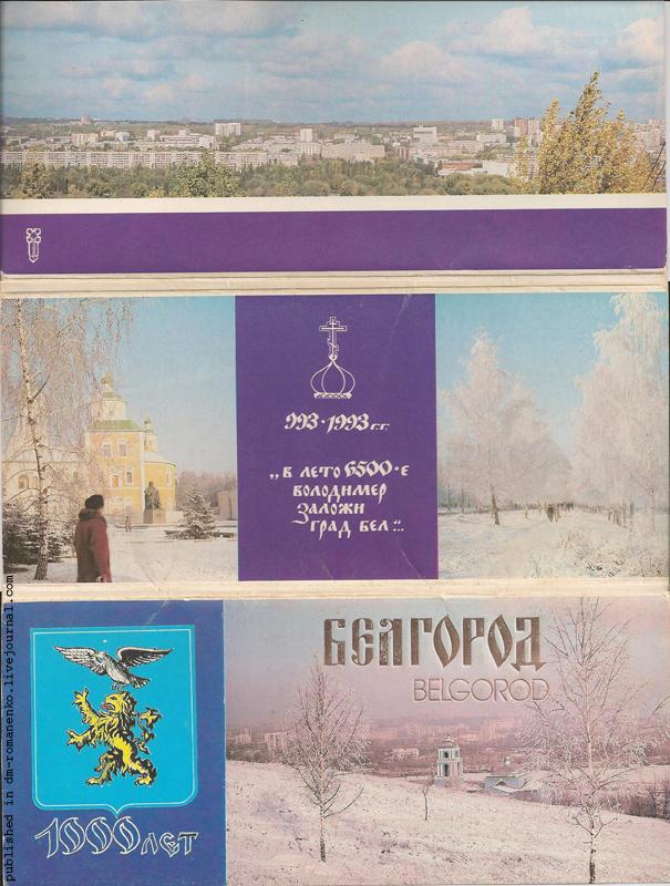 Открытки белгородская область, открытки