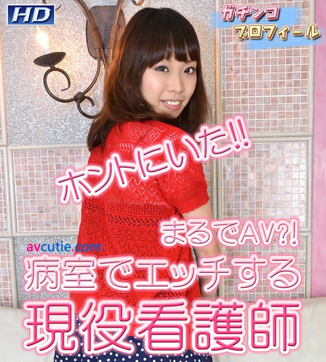 Gachinco.gachi377.Shouko