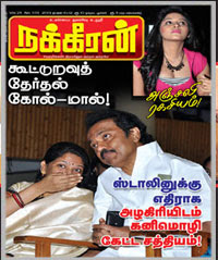 Nakkeeran 10-04-2013 | Free Download Nakeeran latest PDF This week | Nakkheeran 10th April 2013 ebook Latest at srivideo