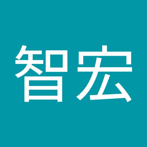 智宏 山田