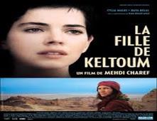 فيلم بنت كلثوم للكبار فقط