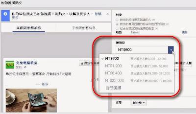 臉書「加強推廣貼文」! 選200元帳單帳單爆增