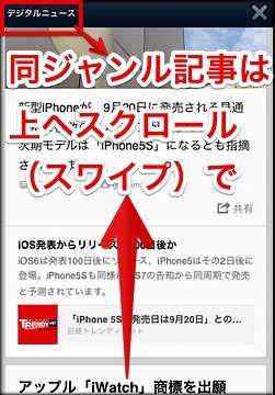 LINE公式ニュースアプリ「LINE NEWS」リリース