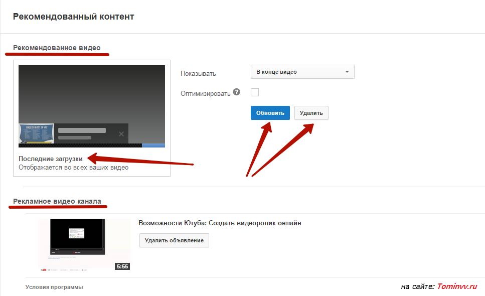 Рекомендованный контент видео ютуб