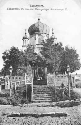 https://sites.google.com/site/istoriceskijtaganrog/hramy-goroda/aleksandrovskaa-kamplicka