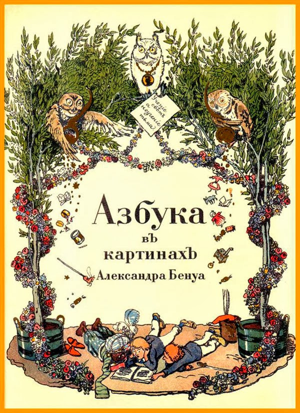 книги, иллюстрации, азбука, дети, история