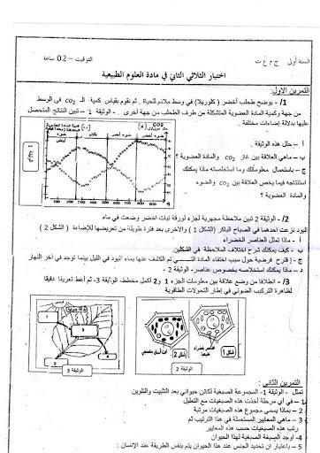 الاختبار الثاني في العلوم الطبيعية للسنة الاولى ثانوي علمي نموذج 6 12.jpg