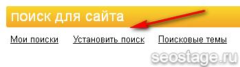 установка поиска по сайту яндекса