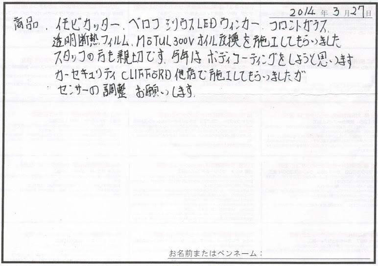 ビーパックスへのクチコミ/お客様の声:N.O. 様(京都府長岡京市)/スバル インプレッサG4