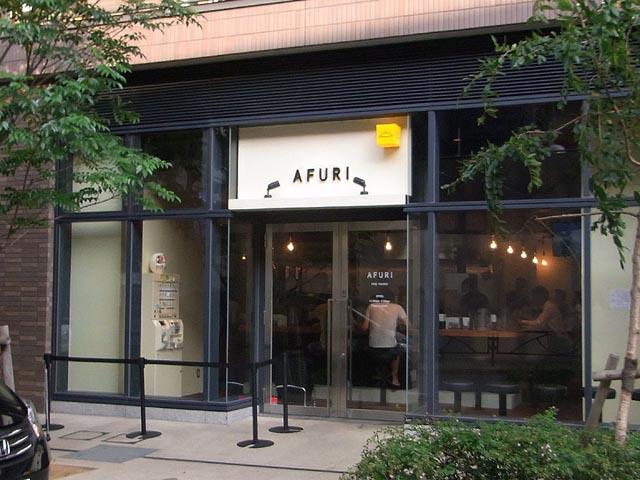 AFURI中目黒店は中目黒駅のすぐ近くです