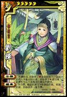 Liu Shan 8