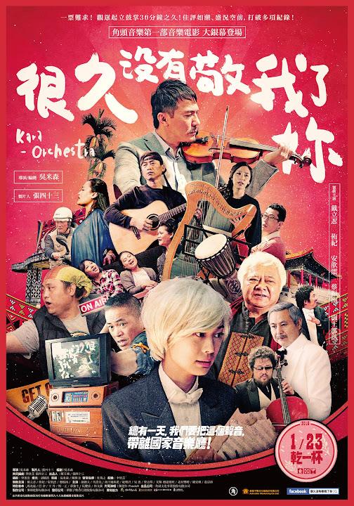 很久沒有敬我了你 (Kara Orchestra, 2013)