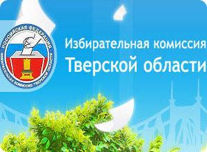Избирательная комиссия Тверской области победила в конкурсе на лучшую организацию информационно-разъяснительной деятельности
