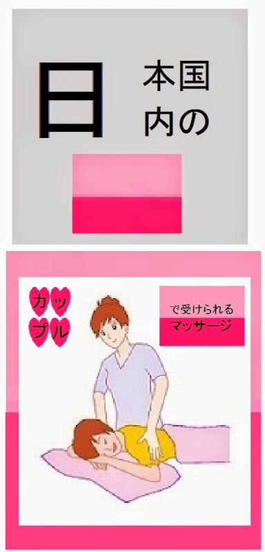 日本国内のカップルで受けられるマッサージ店情報・記事概要の画像