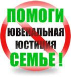 Подпиши петицию в Госдуму против ювенальной юстиции!