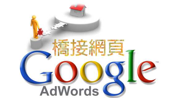 Google AdWords拒登廣告-橋接網頁