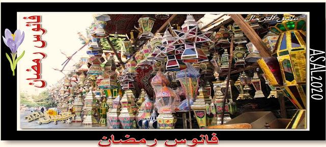 eb6831f752a8c منتديات عاشق الترحال - عرض مشاركة واحدة - فانوس رمضان .. القصة الكاملة  بعدسة عسل2020