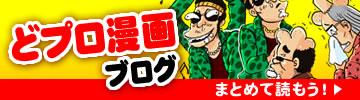どプロ漫画ブログ