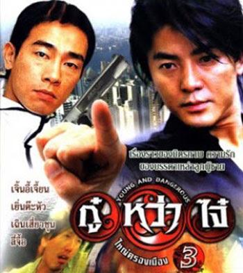 Young And Dangerous 3 กู๋หว่าไจ๋ ภาค 3 ใหญ่ครองเมือง HD [พากย์ไทย]