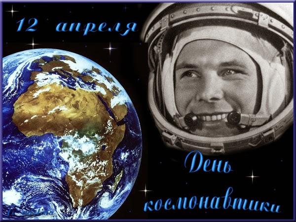 детям о дне космонавтики