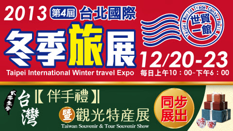 【公民記者活動】2013第四屆台北冬季旅展12/20-12/23展前記者會~台北世貿一館登場