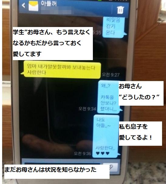 遺族に送られた不明者を装った偽者によるSNSのメッセージ