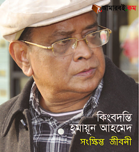 Humayun Ahmed Biography