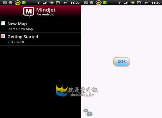 android免費軟體好用系列-用Mindjet來做心智圖!