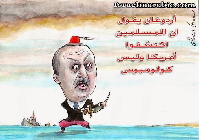 أردوغان كولومبوس: المسلمون هم من اكتشف أمريكا