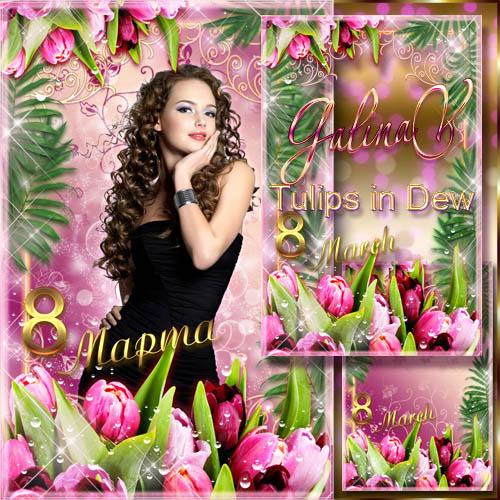 Женская рамка к 8 Марта - Тюльпаны в росе