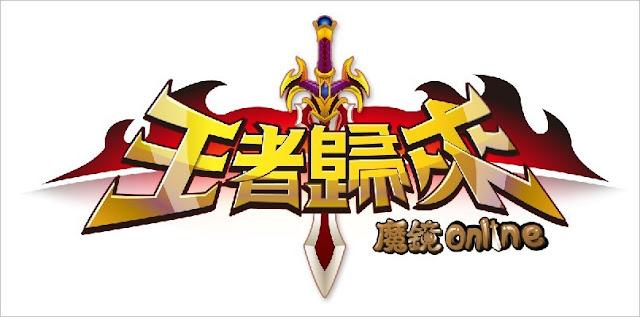 《魔鏡 Online》2.0 改版「王者歸來」