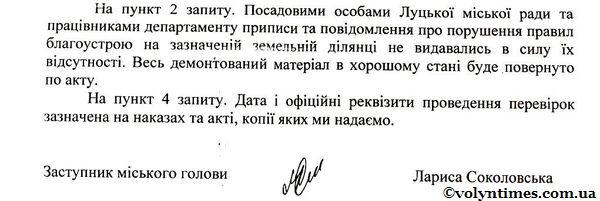 Відповідь ЛМР від 1.10.2012 р.