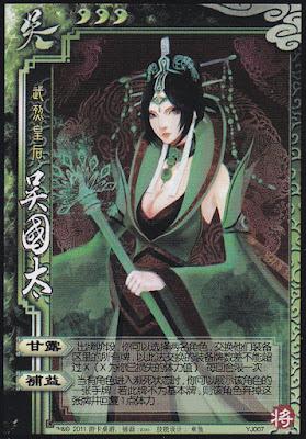 Wu Guo Tai