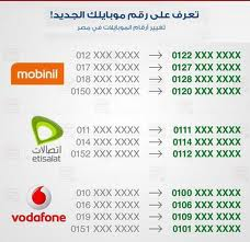 تغيير ارقام المحمول فى مصر