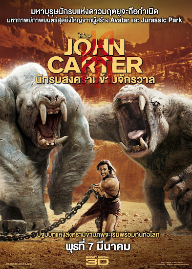 John Carter นักรบสงครามข้ามจักรวาล HD [พากย์ไทย]