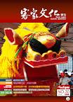 2009 年客家文化季刊冬季號