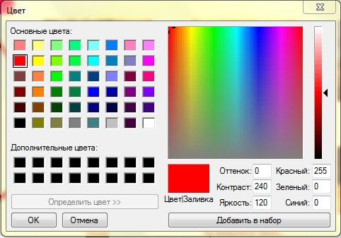 Выбрать цвет указателя