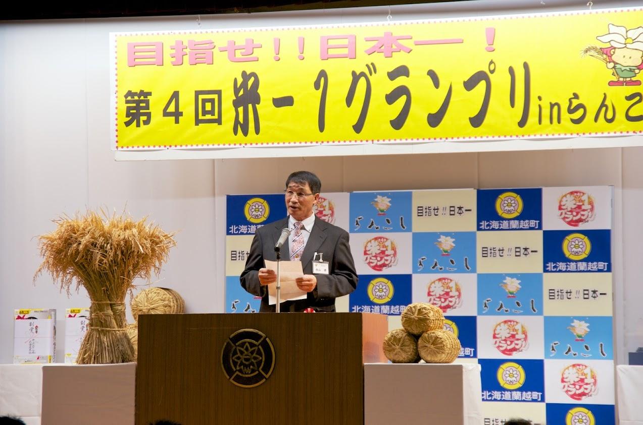 第4回米-1グランプリ決勝大会・向山博実行 委員長ご挨拶