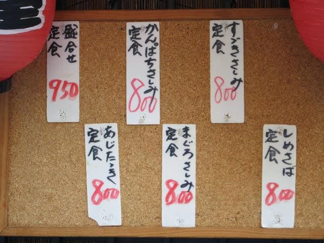 七舟のランチ刺身定食メニュー