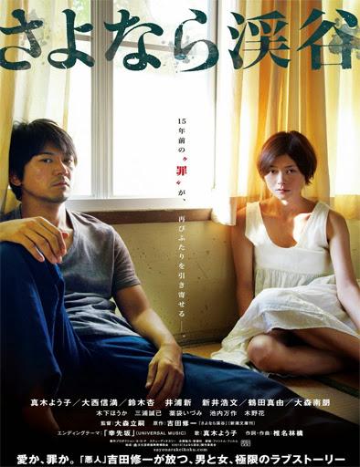 The Ravine of Goodbye (Sayonara keikoku) (2013)