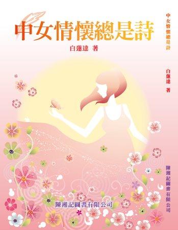 2012年4月 白蓮達:《中女情懷總是詩》