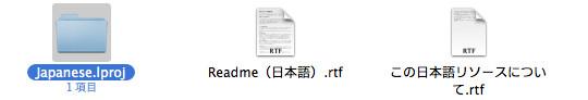 wincloneの日本語化ファイル