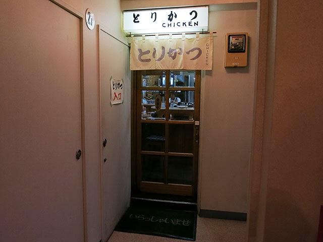 とりかつ@渋谷百軒店