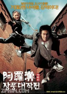 Kiếm Rồng - Arahan (2004) Poster